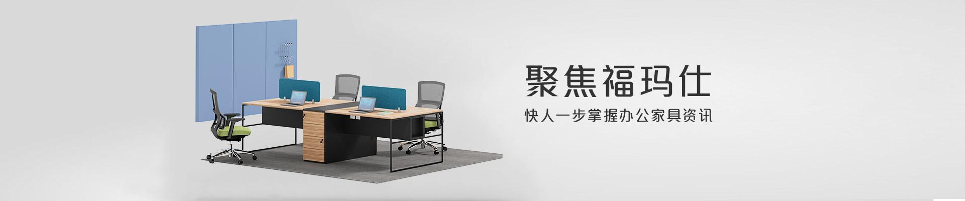 聚焦福玛仕 快人一步掌握办公家具资讯