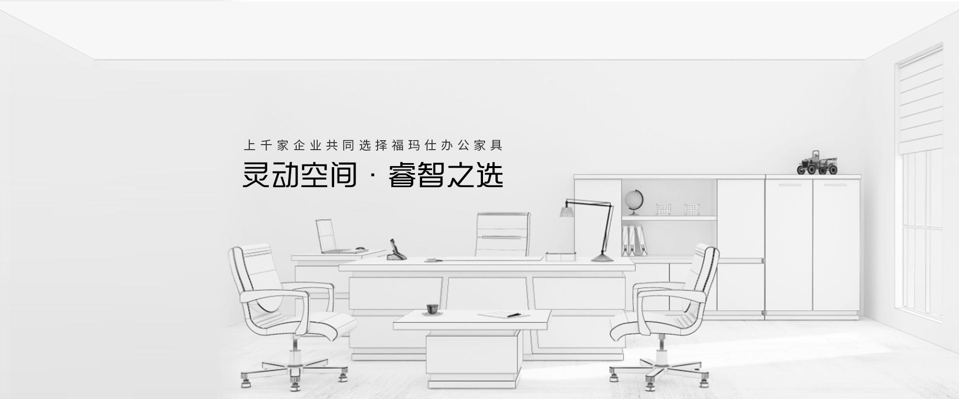 上千家企业共同选择福玛仕办公家具