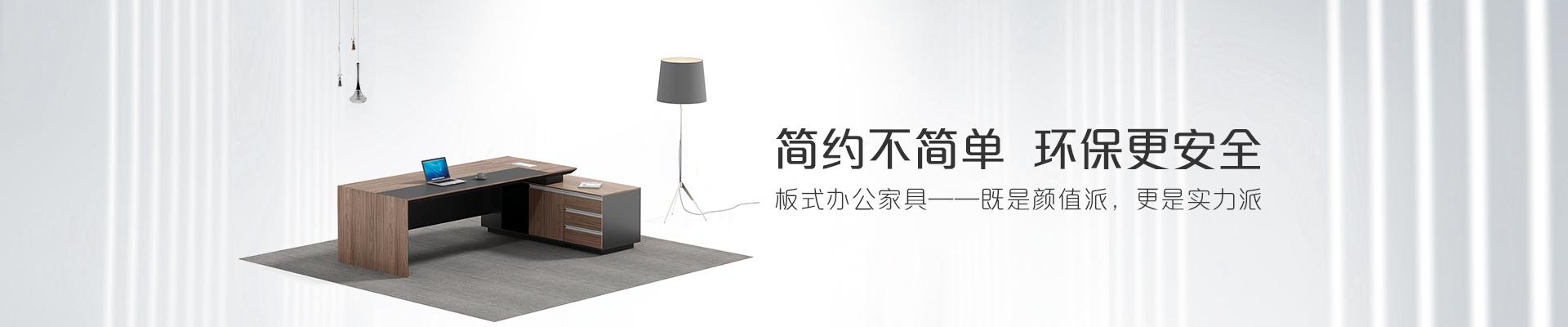 福玛仕板式办公家具-简约不简单  环保更安全