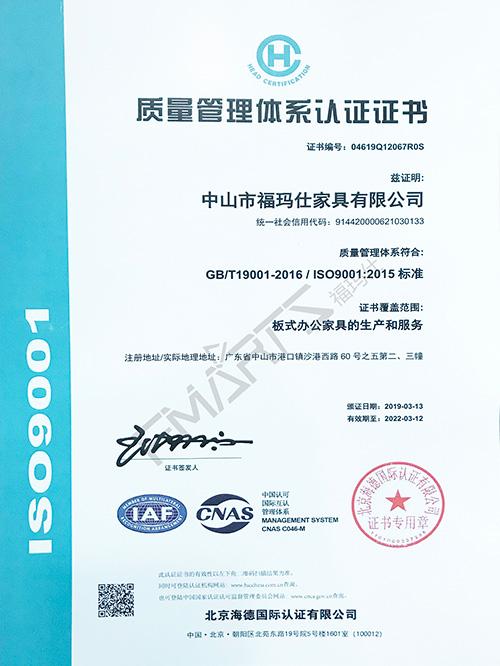 福玛仕9001质量管理体系认证证书