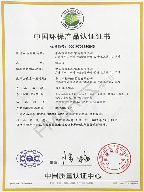 福玛仕CQC中国环保产品认证证书