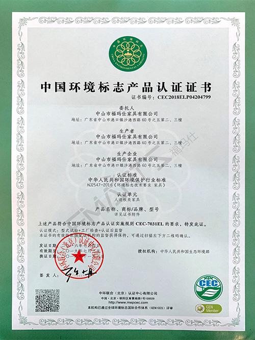 福玛仕中国环境标志产品认证证书
