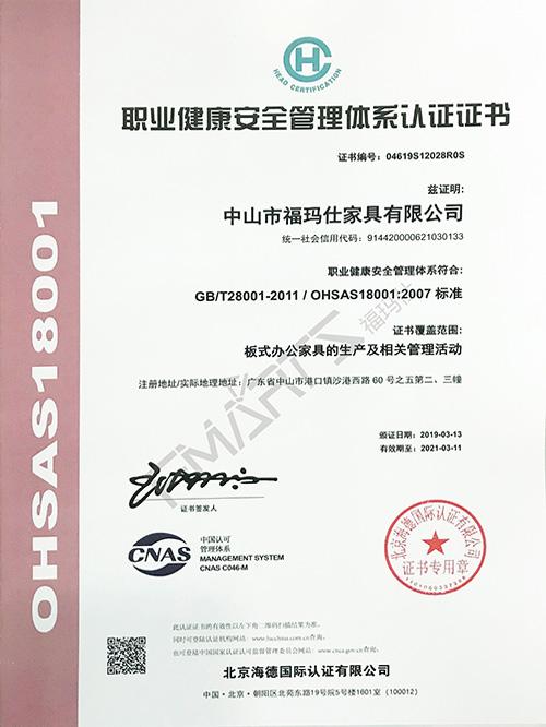 福玛仕18001职业健康安全管理体系认证证书